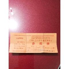 1967年首都红卫兵革命造反展览会参观券(se82817961)_7788收藏__收藏热线