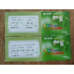 2003甲A组联赛(上海国际--大连实德)(两枚连号票合售)(se82821653)_7788收藏__收藏热线