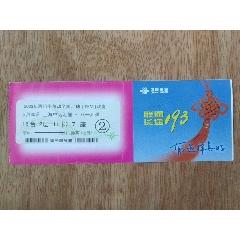 2003年全国足球甲级A组联赛(上海中远汇丽-八一湘潭)(se82821678)_7788收藏__收藏热线