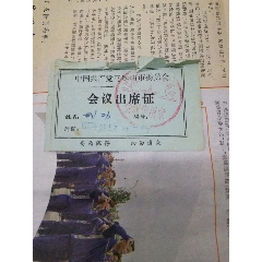 党员会议证(se82818667)_7788收藏__收藏热线