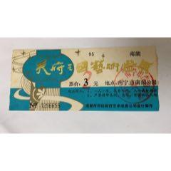 天府之国艺术灯会(广西南宁)(se82820434)_7788收藏__收藏热线