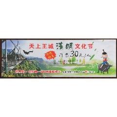 天上王城清明文化节(牧童骑牛)(se82826094)_7788收藏__收藏热线