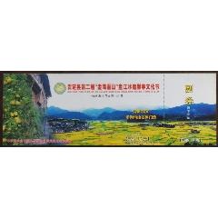 """贵定县第二届""""金海雪山""""盘江脆酥李文化节(水果:酥李)(se82826127)_7788收藏__收藏热线"""