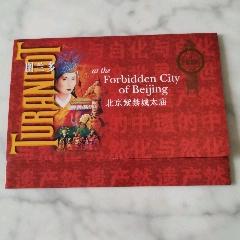 北京紫禁城太庙图兰朵门票(se82827307)_7788收藏__收藏热线