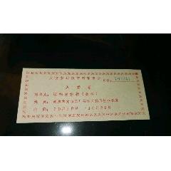 """老入场券-----《天文望远镜学术报告会入场券》!(迈纳尔教授""""美国"""",南京天文(se82827701)_7788收藏__收藏热线"""