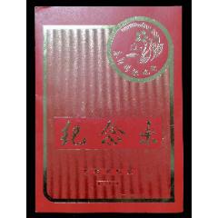 1985年中央电视台春节联欢晚会纪念请柬(se82827725)_7788收藏__收藏热线