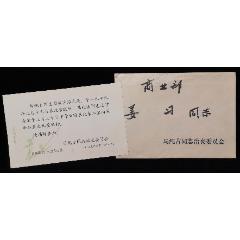 马纯古同志追悼会请柬(se82827868)_7788收藏__收藏热线