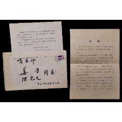 季孟飞同志追悼会请柬(se82827903)_7788收藏__收藏热线