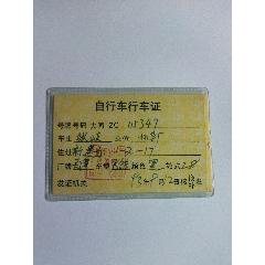 大同市:自行车)行车执照(se82828899)_7788收藏__收藏热线