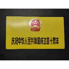庆祝中华人民共和国成立40周年;天津国庆办公室请柬(se82837105)_7788收藏__收藏热线
