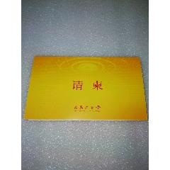 2008年人民大会堂~北京奥运会倒计时100天誓师动员大会~含人民大会堂门票(se82837191)_7788收藏__收藏热线