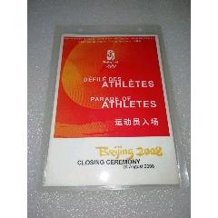 北京奥运会闭幕式~运动员入场证(se82837578)_7788收藏__收藏热线