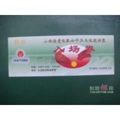 山西海棠电器女子乒乓球邀请赛(se82841934)_7788收藏__收藏热线
