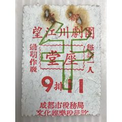 50年代初期成都望江川剧团戏票,税务局文化娱乐税征讫。(se82841951)_7788收藏__收藏热线