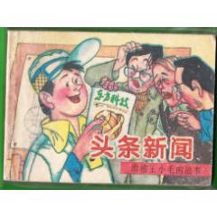头条新闻--上美版王小毛的故事精品连环画绘画精美