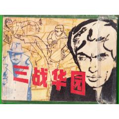 三战华园--上美版精品连环画绘画精美