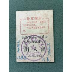 1968年,洪湖县革命委员会(农村政治工作会议)《出入证》稀少(se82845019)_7788收藏__收藏热线