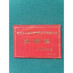 1986年,沙市市工会工作积极分子表彰大会《出席证》(青莲巷小学)(se82845083)_7788收藏__收藏热线