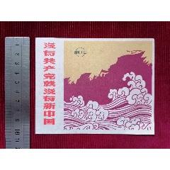 1964年【没有共产党就没有新中国】(se82859142)_7788收藏__收藏热线