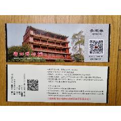 参观卷《广州博物馆参观劵》(se82846054)_7788收藏__收藏热线