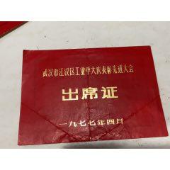 1977年,武汉市江汉区工业学大庆表彰先进大会出席证。(se82846791)_7788收藏__收藏热线