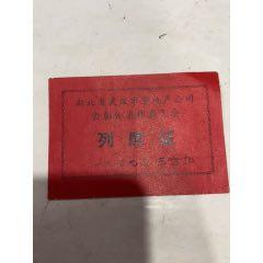 1977年,湖北省武汉市房地产公司表彰先进代表大会列席证。(se82846814)_7788收藏__收藏热线