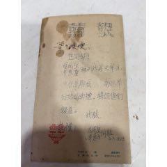 1963年江西南昌结婚请帖。(se82846834)_7788收藏__收藏热线