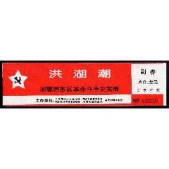 《洪湖潮》-湘鄂西苏区革命斗争史实展【全】(se82851200)_7788收藏__收藏热线