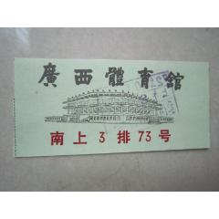 广西体育馆招待券1972年(se82851451)_7788收藏__收藏热线