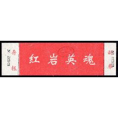 红岩英魂【全】(se82851683)_7788收藏__收藏热线