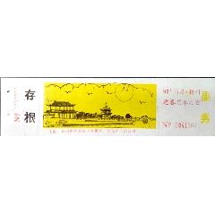 【93'南昌·扬州迎春艺术灯会】(se82855350)_7788收藏__收藏热线