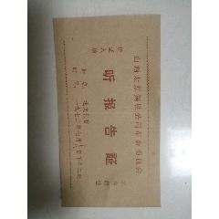 山西太原钢铁公司革命委员会听报告证(se82856595)_7788收藏__收藏热线