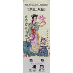 北京白云观民间展览会八仙系列之何仙姑(se82856825)_7788收藏__收藏热线