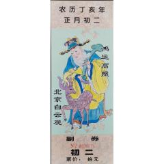 北京白云观(se82856854)_7788收藏__收藏热线