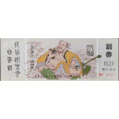 北京白云观民间展览会八仙系列之汉钟离(se82856867)_7788收藏__收藏热线