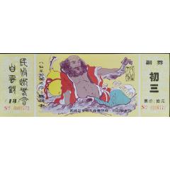 北京白云观民间展览会八仙系列之铁拐李(se82856877)_7788收藏__收藏热线