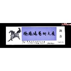 徐悲鸿画展(se82857112)_7788收藏__收藏热线