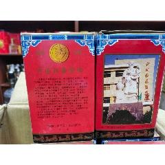 优价销售94.95年50度中国杜康宴酒(se82857591)_7788收藏__收藏热线