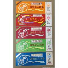 94民歌节(5枚带副券(se82858128)_7788收藏__收藏热线