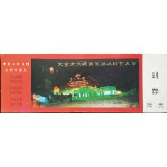北京龙庆峡第五届冰灯艺术节(se82858409)_7788收藏__收藏热线