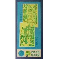 武岭公园(se82858761)_7788收藏__收藏热线