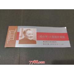 邓**大型图片展览(se82858783)_7788收藏__收藏热线