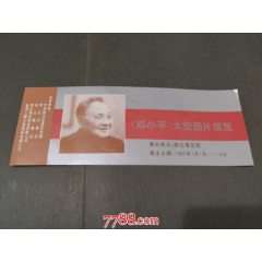 邓**大型图片展览(se82858787)_7788收藏__收藏热线