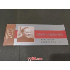 邓**大型图片展览(se82858791)_7788收藏__收藏热线