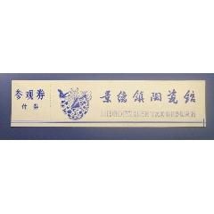 景德镇陶瓷馆(se82858800)_7788收藏__收藏热线