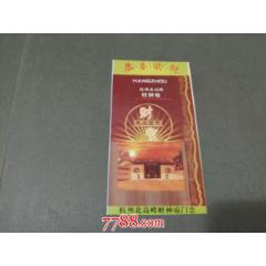 杭州北高峰财神庙(se82858811)_7788收藏__收藏热线