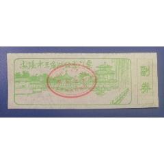 安阳市三角湖公园(se82858905)_7788收藏__收藏热线