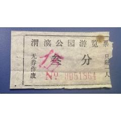 陕西省一渭滨公园(se82858911)_7788收藏__收藏热线