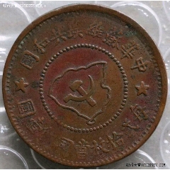 红军币苏维埃五分(se82859129)_7788收藏__收藏热线