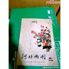 河北画刊1978年第10期(se82859169)_7788收藏__收藏热线